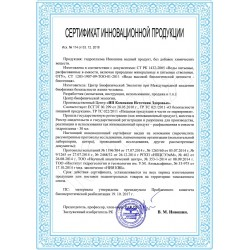 Сертификат гидроплазмы. 3 упаковки.