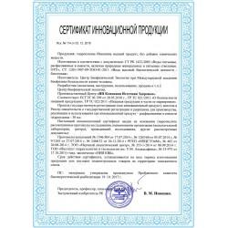 Сертификат гидроплазмы 14 упаковок.