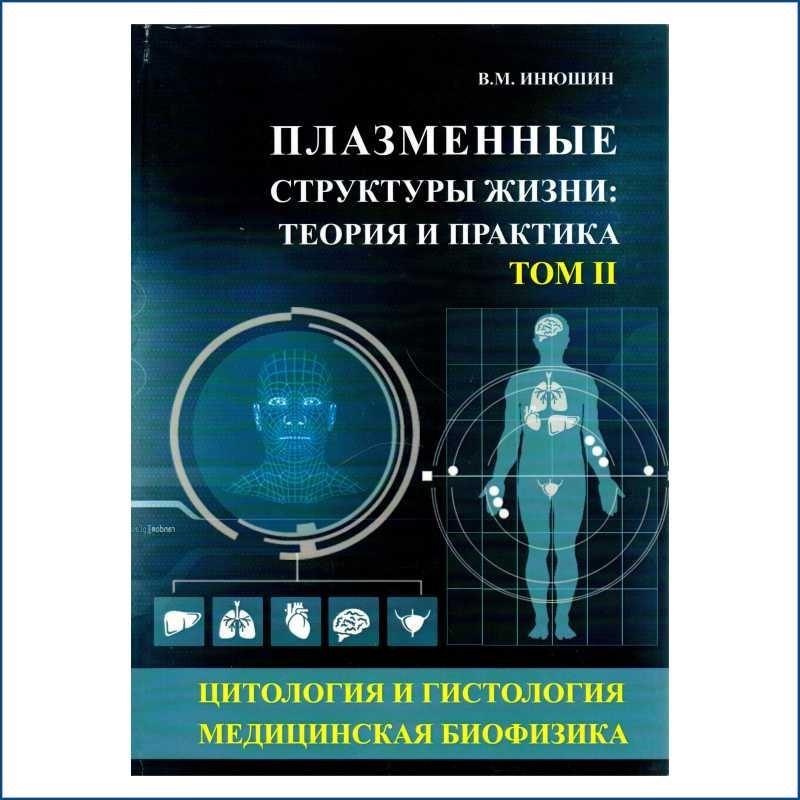 Книга Инюшина В.М. Плазменные структуры жизни. Том 2