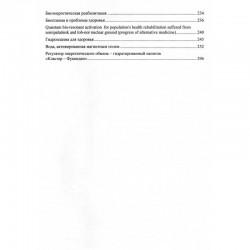 Содержание книги Инюшина страница