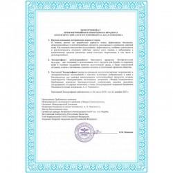 Бальзама Инюшина сертификат.
