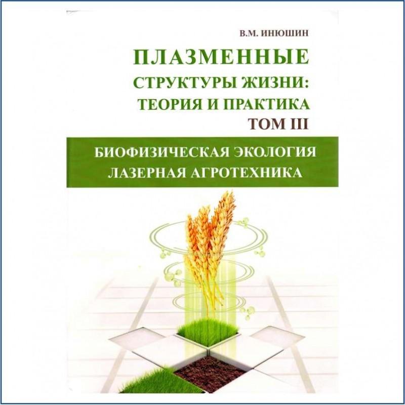 Книга Инюшина В.М. Том 3. Плазменные структуры жизни.